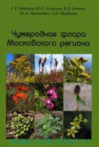Чужеродная флора Московского региона : состав, происхождение и пути формирования