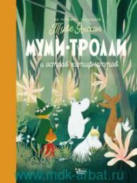 Муми-тролли и остров хатифнаттов : по мотивам Туве Янссон