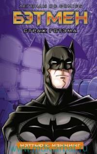 Бэтмен. Страж Готэма : энциклопедия