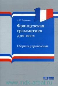 Французская грамматика для всех : сборник упражнений : учебное пособие