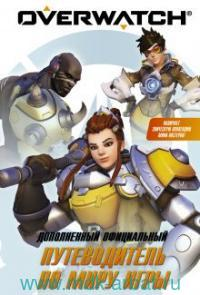 Overwatch : Дополненный путеводитель по миру игры + коллекция постеров