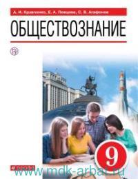 Обществознание : 9-й класс : учебник
