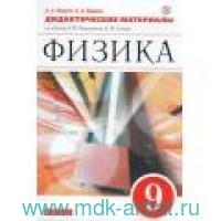 Физика : 9-й класс : дидактические материалы к учебнику А. В. Перышкина, Е. М. Гутник