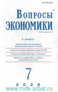 Вопросы экономики. №7, июль, 2020
