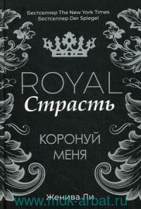 Royal Страсть : Коронуй меня