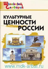 Культурные ценности России : начальная школа