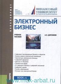 Электронный бизнес : учебное пособие