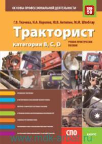 Тракторист категорий B, C, D. Основы профессиональной деятельности : учебно-практическое пособие