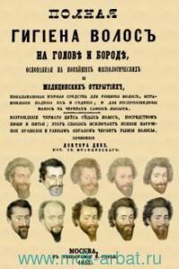 Полная гигиена волос на голове и бороде : основанная на новейших физиологических медицинских открытиях