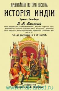 История Индии : времен Риг-Веды