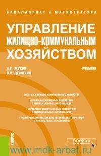Управление жилищно-коммунальным хозяйством : учебник