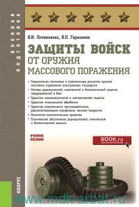 Защиты войск от оружия массового поражения : учебное пособие