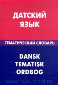 Датский язык : тематический словарь : 20000 слов и предложений : с транскрипцией датских слов : с русским и датским указателями