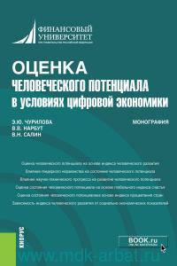 Оценка человеческого потенциала в условиях цифровой экономики : монография