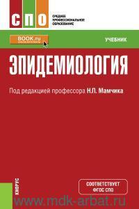 Эпидемиология : учебник