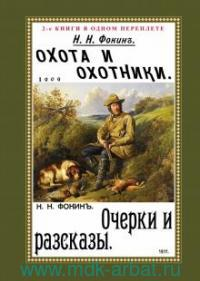 Охота и охотники ; Очерки и рассказы