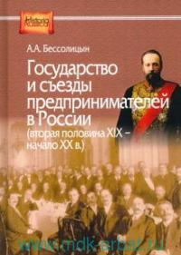 Государство и съезды предпринимателей в России (вторая половина XIX - начало XX в.)