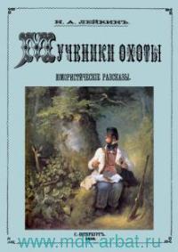 Мученики охоты (юмористические рассказы о охоте и рыбалке)