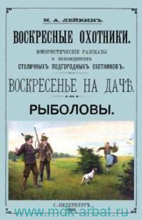 Воскресные охотники : юмористические рассказы о похождениях столичных подгородных охотников : Воскресенье на даче ; Рыболовы
