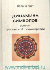 Динамика символов. Основы юнгианской психотерапии