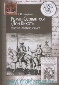 Роман Сервантеса «Дон Кихот» : генезис, поэтика, смысл
