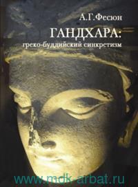 Гандхара : греко-буддийский синкретизм