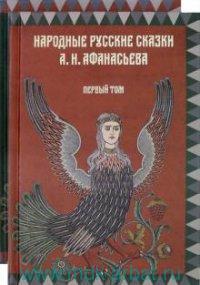 Народные русские сказки А. Н. Афанасьева : в 2 т.