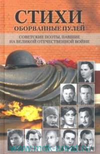 Стихи, оборванные пулей. Советские поэты, павшие на Великой Отечественной войне