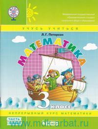 Математика : 3-й класс : учебное пособие : в 3 ч. (УМК Учусь учиться. ФГОС НОО)