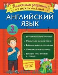 Английский язык : 3-й класс : классные задания для закрепления знаний