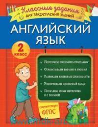 Английский язык : 2-й класс : классные задания для закрепления знаний