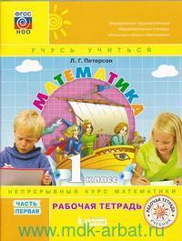 Математика : 1-й класс : рабочая тетрадь комплекта «Учебник + рабочие тетради : в 3 ч. (УМК Учусь учиться. ФГОС НОО)