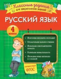 Русский язык : 4-й класс : классные задания для закрепления знаний