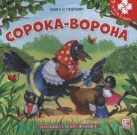 Сорока-ворона : книга с пазлами
