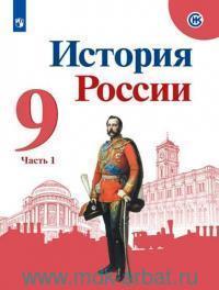 История России : 9-й класс : учебник для общеобразовательных организаций : в 2 ч. (И-КС. ФГОС)