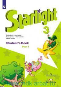 Английский язык : 3-й класс : учебник для общеобразовательных организаций и школ с углублённым изучением английского языка : в 2 ч. (ФГОС)