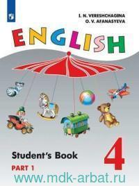 Английский язык : 4-й класс : учебник для общеобразовательных организаций и школ с углублённым изучением английского языка : в 2 ч. (ФГОС)