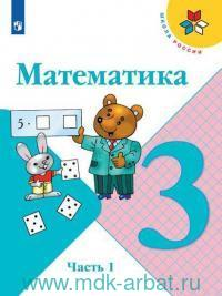Математика : 3-й класс : учебник для общеобразовательных организаций : в 2 ч. (ФГОС)