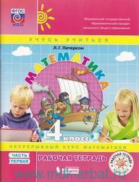 Математика : 4-й класс : рабочая тетрадь к комплекту «Учебник + рабочая тетрадь» : в 3 ч. (Учусь учиться. ФГОС НОО)