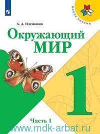 Окружающий мир : 1-й класс : учебник для общеобразовательных организаций : в 2 ч. (ФГОС)