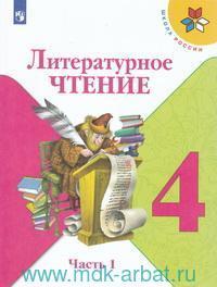 Литературное чтение : 4-й класс : учебник для общеобразовательных организаций : в 2 ч. (ФГОС)
