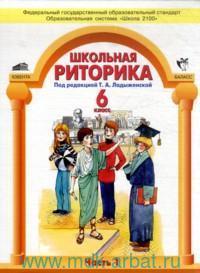 Школьная риторика : 6-й класс : учебное пособие для общеобразовательной школы : в 2 ч. (ФГОС)