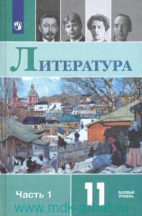 Литература : 11-й класс : учебник для общеобразовательных организаций : базовый уровень : в 2 ч. (ФГОС)