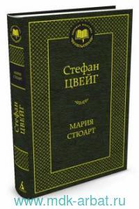 Мария Стюарт : романизированная биография