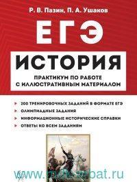 История : ЕГЭ : 10-11-й классы : практикум по работе с иллюстративным материалом : учебно-методическое пособие