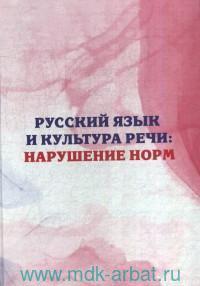 Русский язык и культура речи : нарушение норм : практикум для вузов и школ