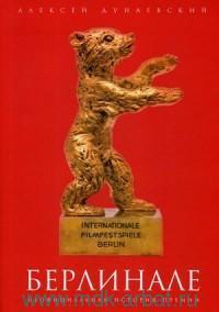 Берлинале : неофициальная история премия