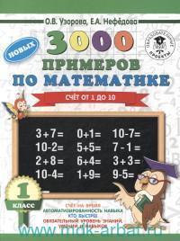 3000 новых примеров по математике. Счет от 1 до 10 : 1-й класс