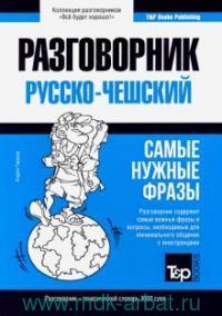 Разговорник русско-чешский : самые нужные фразы + тематический словарь 3000 слов