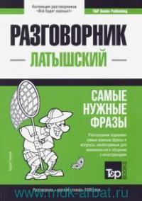 Разговорник латышский : самые нужные фразы + краткий словарь 1500 слов